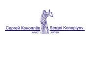 Арбитражный юрист в г. Екатеринбурге. Консультация бесплатно.