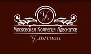 Московская Коллегия Адвокатов Ульпиан предоставляет услуги юриста при ДТП.