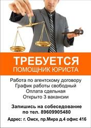 Помощник юриста - Свободный график работы