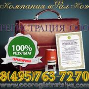 Регистрация,  ликвидация,  сопровождение Вашего бизнеса(ООО,  ИП)!