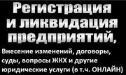 юрист ленинский район