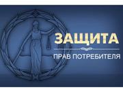 Бесплатная горячая линия по защите прав потребителей! в Москве